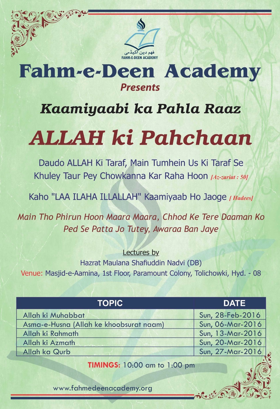 SCHEDULE FOR NEXT FIVE LECTURE ALLAH الله KI PAHCHAAN AT www.fahmedeenacademy.org AT AMINA MASJID EVERY SUNDAY